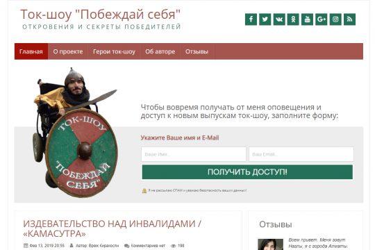 "Ток-шоу Врежу Киракосян ""Побеждай себя"""