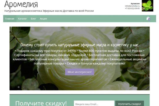 """Сайт компании """"Аромелия"""" - """"Натуральная аромакосметика и эфирные масла"""""""