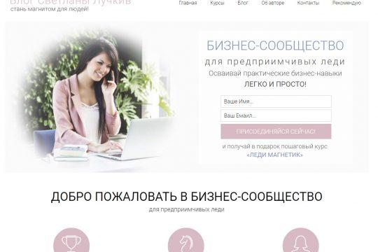 """Бизнес - блог Светланы Лучкив """"Стань магнитом для людей"""""""