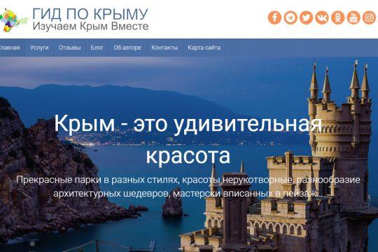 """Сайт Нина Ермоленко """"Гид по Крыму"""""""