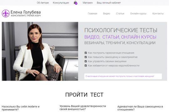 Сайт психолога Елены Голубевой