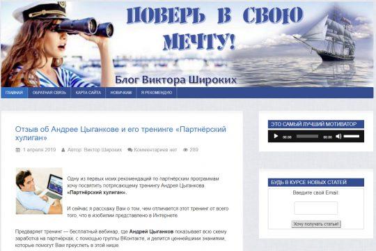"""Сайт Виктора Широких """" Поверь в свою мечту"""""""