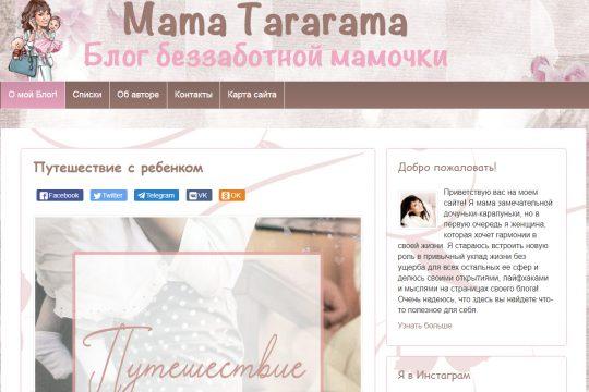 Сайт беззаботной мамочки