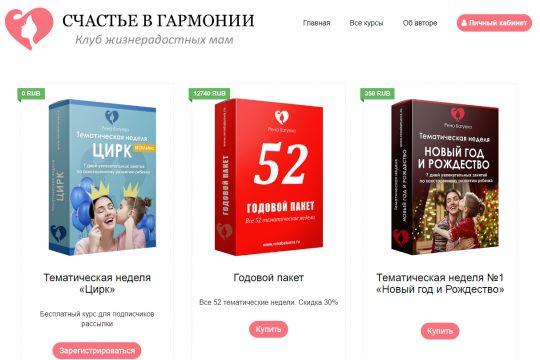 """Сайт Рены Батуевой """"Счастье в гармонии"""""""