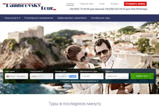 Dambrovsky Tour - туристическое агентство