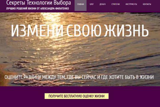 """Сайт Александра Филатенко """"Секреты технологии Выбора"""""""
