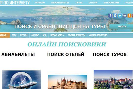 """Сайт Татьяны Талышевой """"Все о путешествиях, онлайн поиске и бронировании, здоровье, бизнесе"""""""
