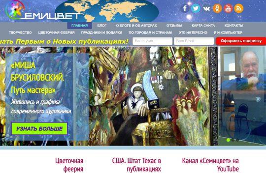 """Сайт Елены Климиной и Ольги Кини """"Семицвет: Блог о творчестве и праздниках."""""""