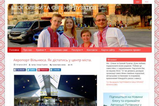 """Сайт Олены и Евгения Пузатко """"Сімейні подорожі самостійно і з задоволенням"""""""