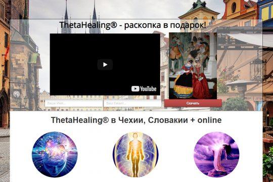 Авторский блог Пражанки, Натали Рызнар. ThetaHealing, закон притяжения, женские тренинги