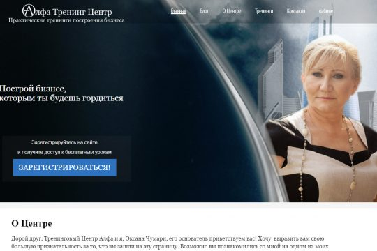 """Сайт Оксана Чумари """"Тренинги по продвижению бизнеса в интернете"""""""