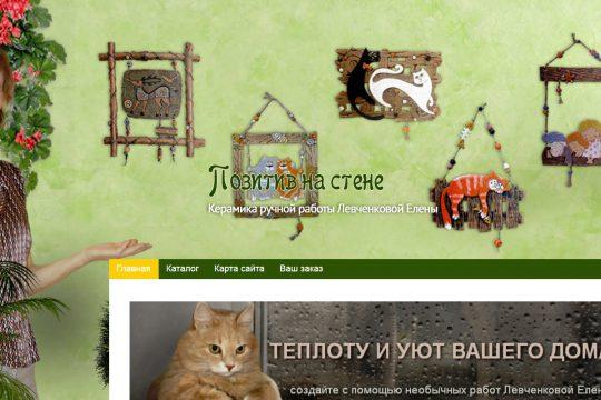 Сайт Левченковой Елены - Автора работ из керамики
