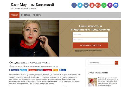"""Сайт Марины Казаковой """"ТЫ- ХОЗЯИН СВОЕЙ ЖИЗНИ!"""""""