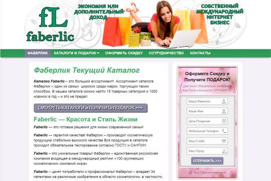 Faberlic - собственный международный бизнес