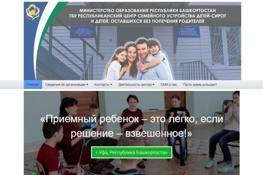 ГБУ Республиканский центр семейного устройства детей-сирот и детей, оставшихся без попечительства родителей