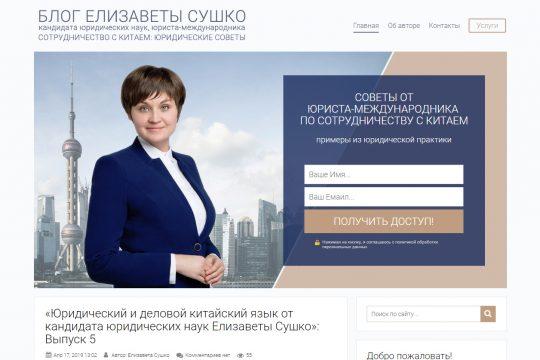 Сотрудничество с Китаем, Юридические советы юриста - международника Елизаветы Сушко