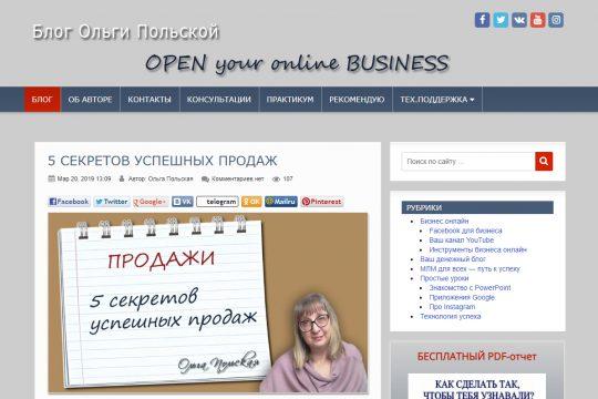 """Сайт Ольги Польской """"Создание и развитие успешного бизнеса в интернете"""""""