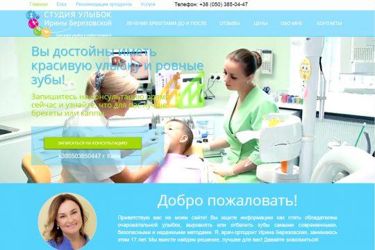 Студия улыбок Ирины Березовской