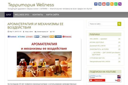 Территория Wellness