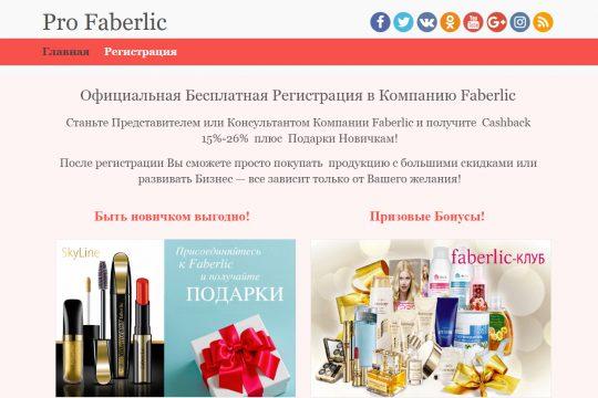 Pro Faberlic