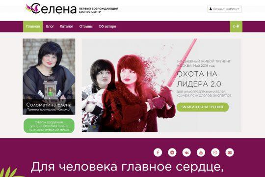 """Сайт Елены Соломатиной """"Селена. Первый возрождающий бизнес — центр"""""""