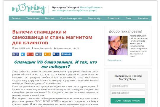 """Развлекательный сайт Ольга MartinEs """"Морнингчтиво"""""""