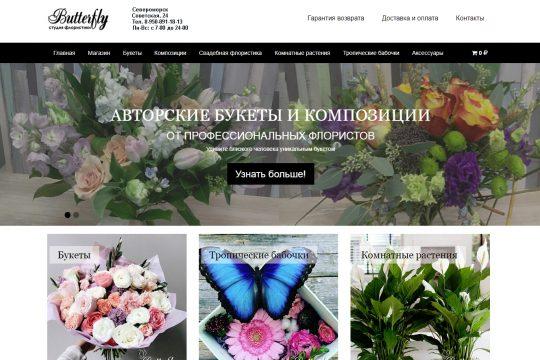 Студия флористики. Цветы в Североморске.