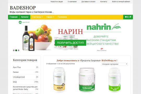 BADESHOP - БАДы компаний Нарин и Сантегра в Москве…
