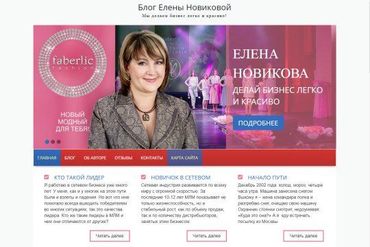 """Сайт Елены Новиковой """"Мы делаем бизнес легко и красиво!"""""""
