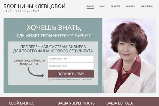 """Сайт Нины Клевцовой """"Твой путь к успеху"""""""
