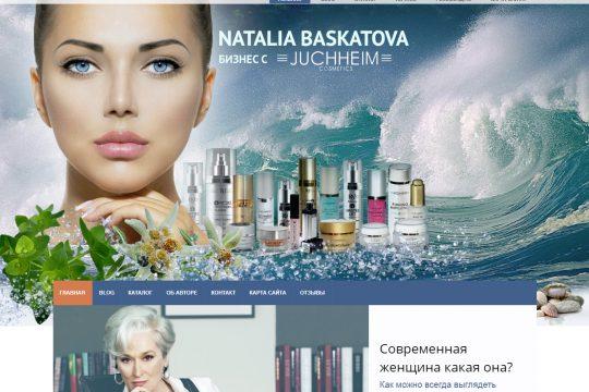"""Сайт Наталии Баскатов """"Современная женщина, и элитная натуральная косметика"""""""